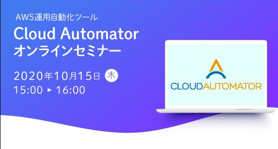 【10月15日開催】AWS運用自動化ツール「Cloud Automator」のオンラインセミナーを開催します