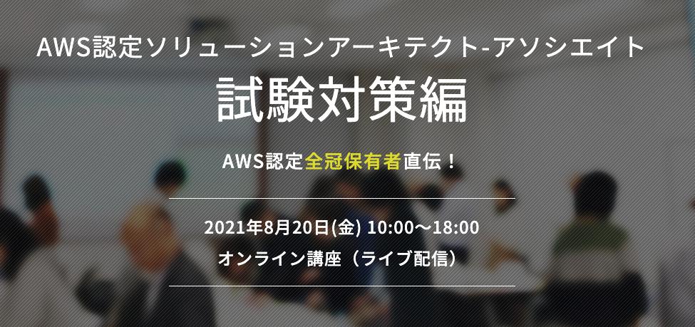 【8月20日】当社の小倉がAWS認定ソリューションアーキテクト-アソシエイト試験対策編の講師を務めます