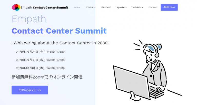 【10月1日】Empath Contact Center Summit に当社の丸山が登壇します