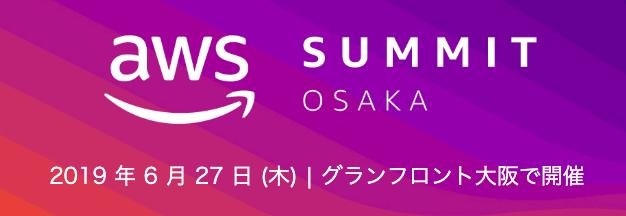 AWS Summit Osaka 2019にGoldスポンサーとして出展いたします
