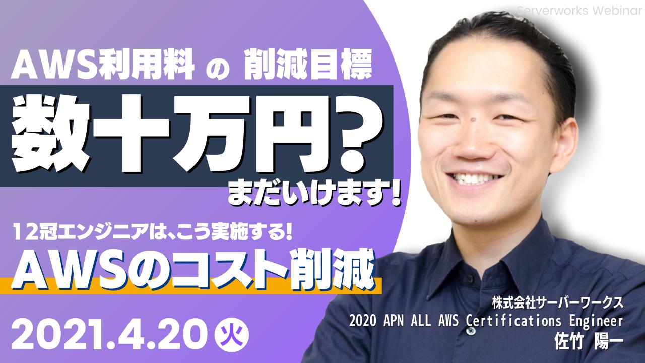 【4月20日】【再演】『「AWS利用料の削減目標が数十万円?まだいけます」12冠エンジニアはこう実施する、AWSのコスト削減。』ウェビナーを開催します