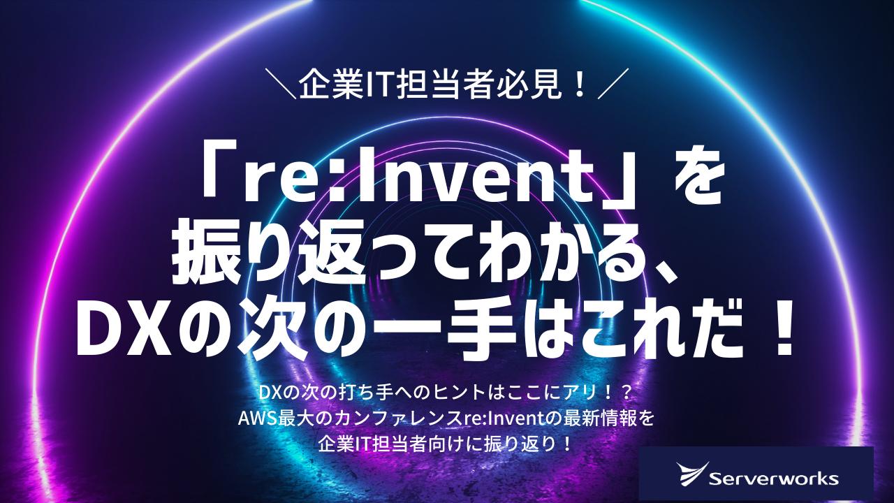 【1月8日】『「re:Invent」を振り返ってわかる、DXの次の一手はこれだ!』ウェビナーを開催します