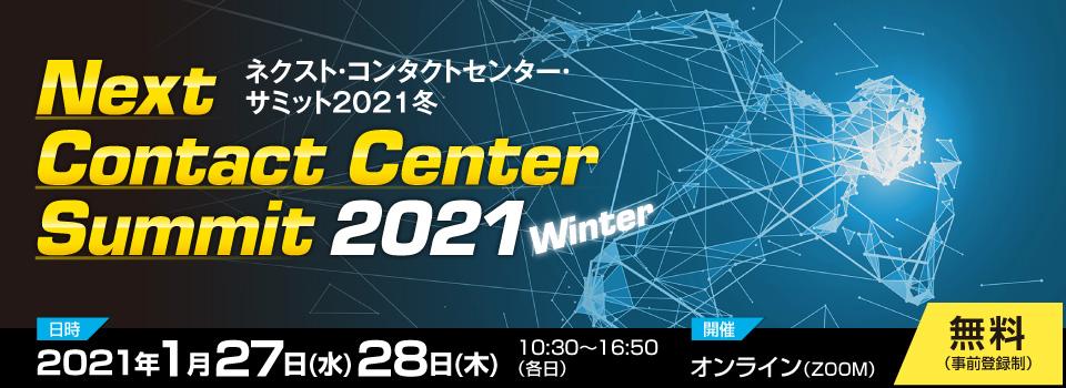 【1月27日】ネクスト・コンタクトセンター・サミット2021冬に当社の丸山が登壇します