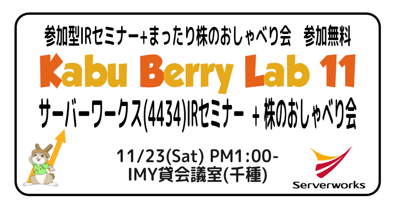【11月23日名古屋】Kabu Berry Lab 11[サーバーワークス(4434)IRセミナー] 名古屋にて取締役 CAO 大塩が登壇いたします