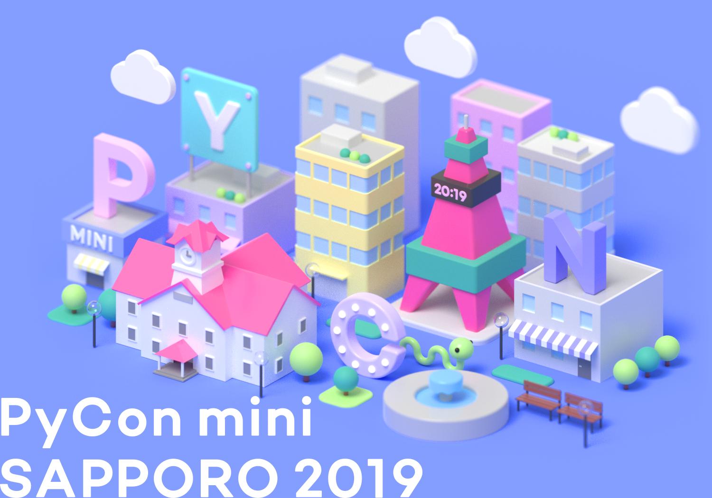 【5月11日 札幌】PyCon mini Sapporo 2019を企業スポンサーとして応援します!