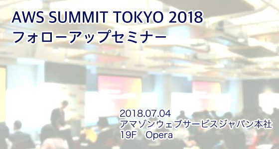 AWS Summit Tokyo 2018 フォローアップセミナーを開催します