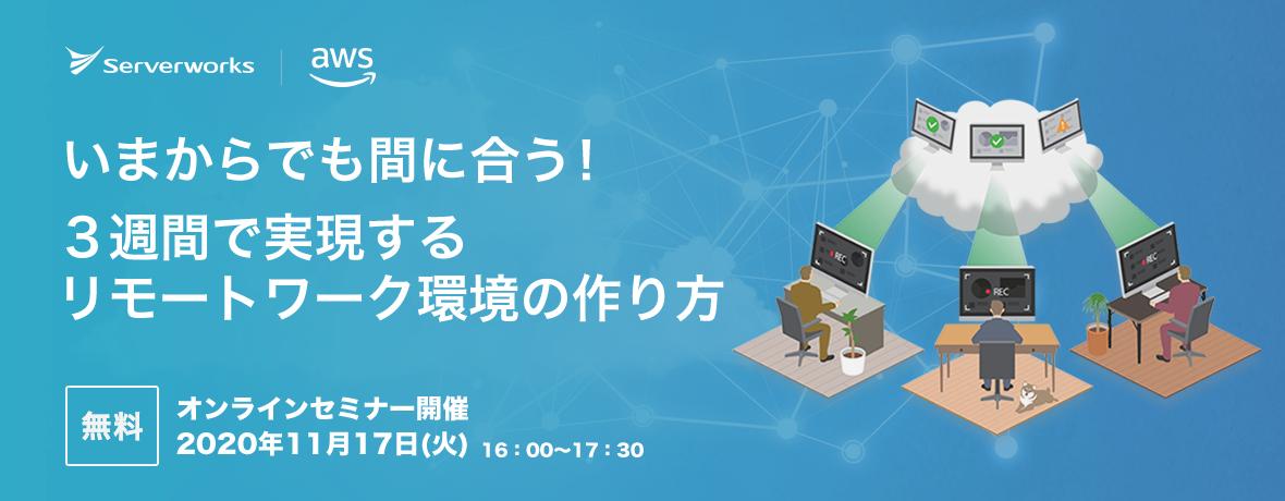 【11月17日】「いまからでも間に合う!3週間で実現するリモートワーク環境の作り方」オンラインセミナーを開催します