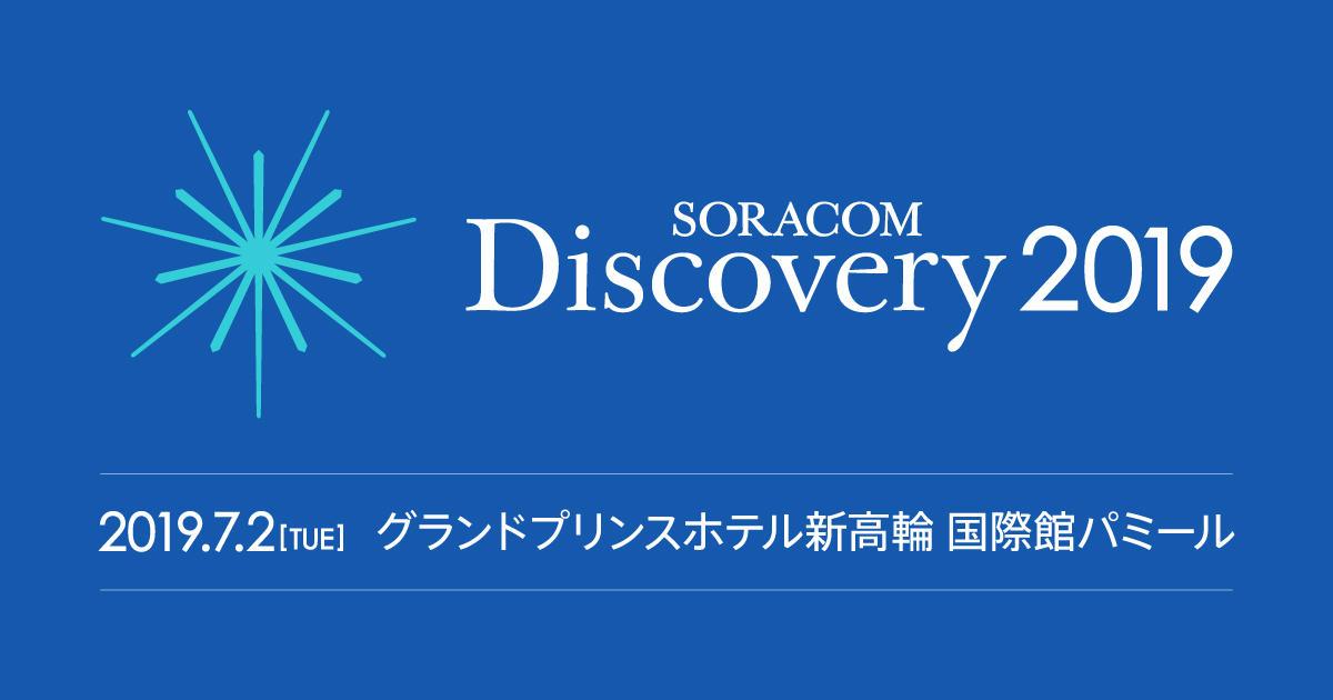 【7月2日東京】大石がSORACOM Discoveryでモデレーターとして登壇いたします