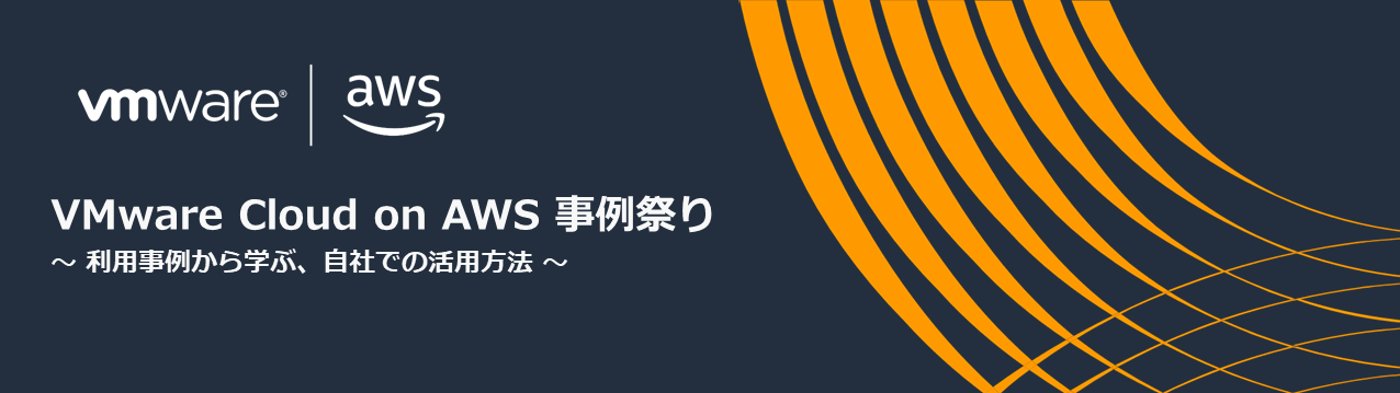 【9月4日】「VMware Cloud on AWS 事例祭り」オンラインセミナーに登壇します