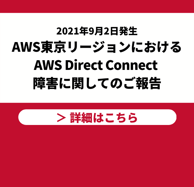 (復旧済み)2021年9月2日に発生したAWS Direct Connect (東京リージョン) 障害に関してのご報告