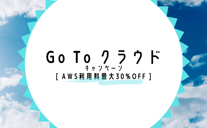 Go To クラウド キャンペーン [AWS利用料最大30%OFF]