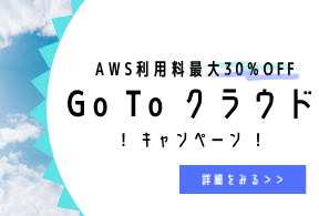 AWS利用料最大30%OFF Go To クラウド キャンペーン