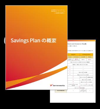 Savings Plan の概要
