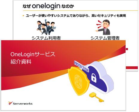 OneLoginサービス紹介資料