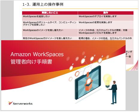 Amazon WorkSpaces管理者向け手順書