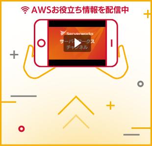AWS関連サービスやサーバーワークスに関するニュースなどを動画で発信