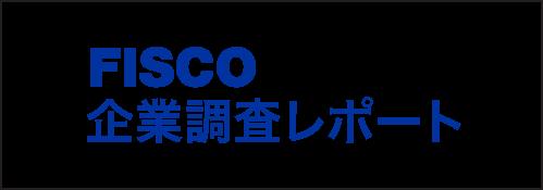 FISCO企業調査レポート
