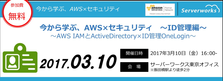 【3/10 東京開催】「今から学ぶ、AWSセキュリティ ユーザー・ID管理編 〜AWS IAMとActiveDirectoryとID管理〜」セミナーを開催いたします