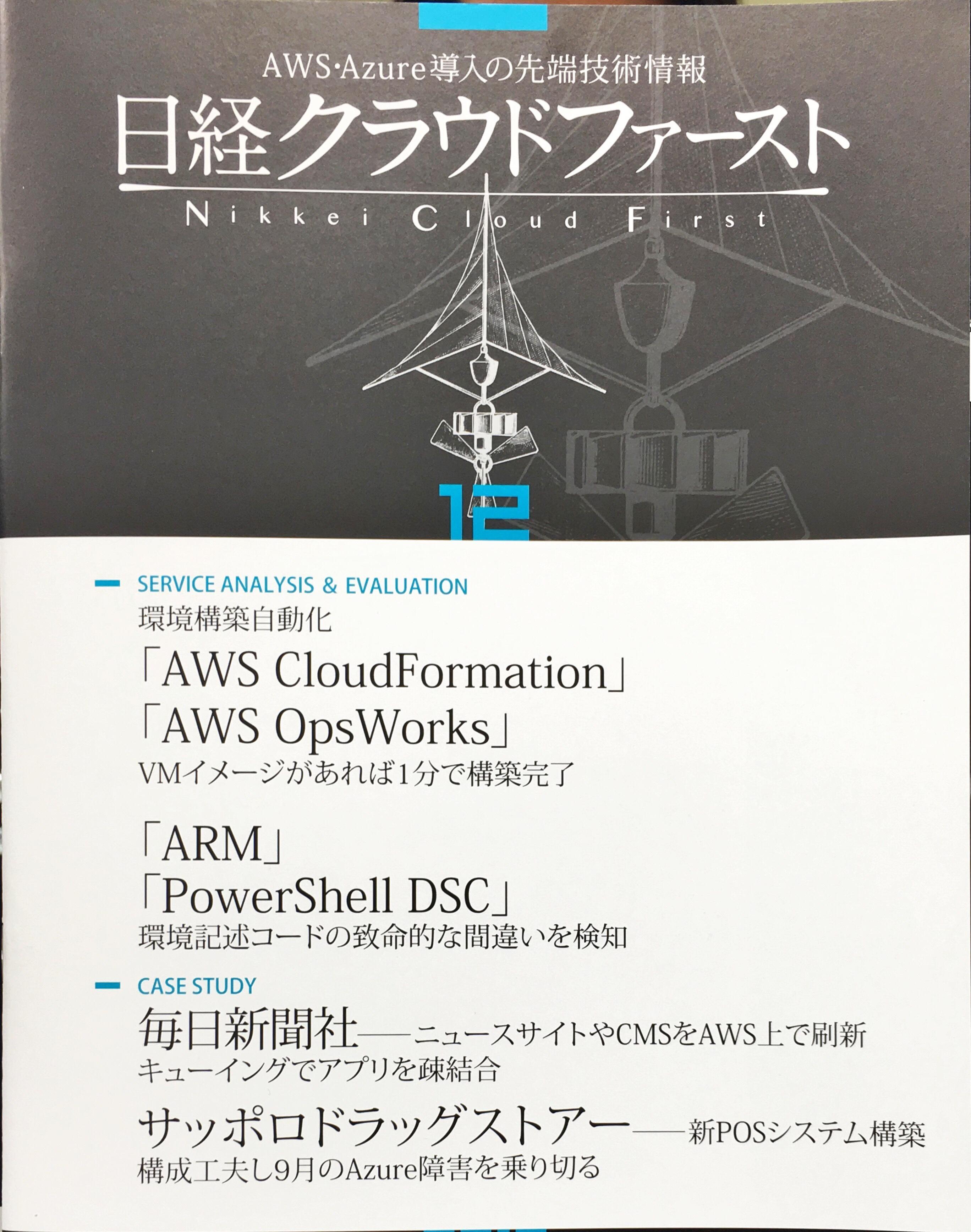 11月20日発売の日経クラウドファースト12月号にサーバーワークスエンジニアが寄稿しました!