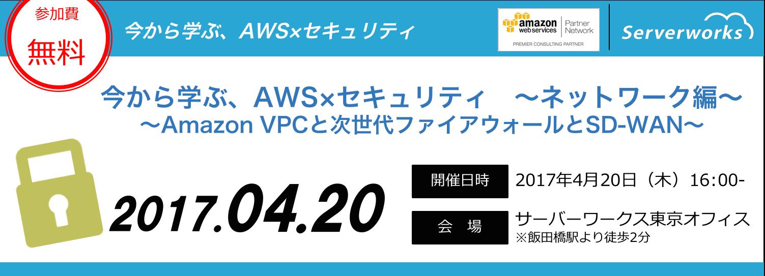 【東京開催】「今から学ぶ、AWSセキュリティ ネットワーク編 〜Amazon VPCと次世代ファイアウォールとSD-WANと〜」セミナーを開催いたします