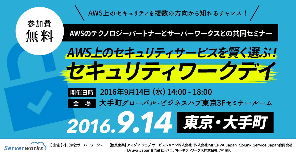 【東京・9月14日開催セミナー】セキュリティワークデイ〜AWS上のセキュリティサービスを賢く選ぶ!〜を開催します