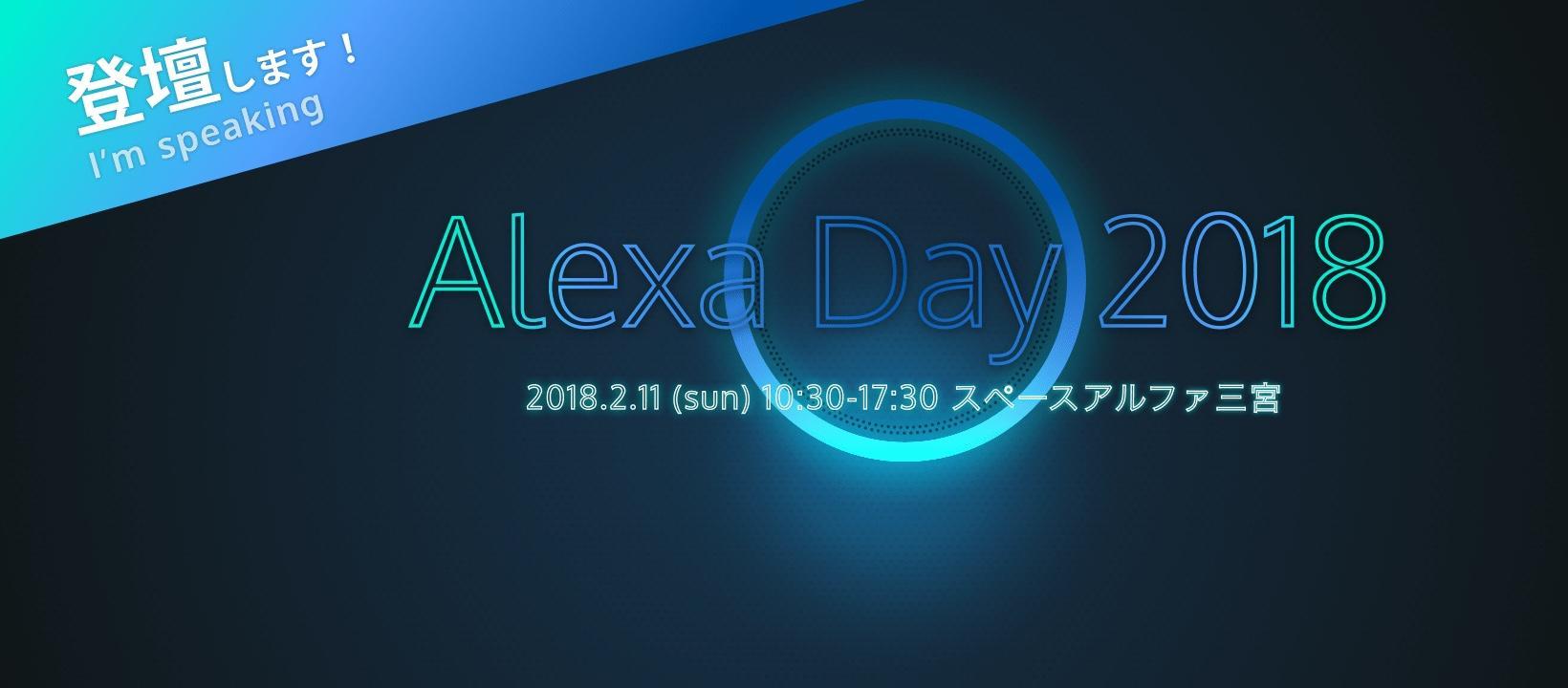 【神戸2/11】Alexa Day 2018にて当社の大石、坂本が登壇いたします