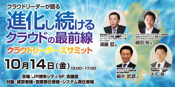 【福岡】クラウドリーダーズサミットを開催いたします