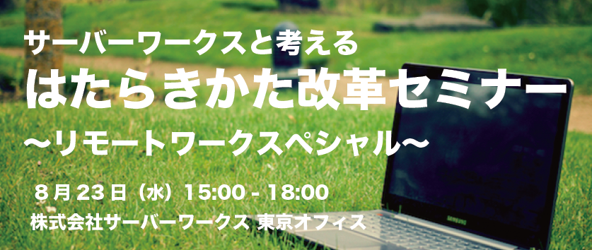 【東京開催】「サーバーワークスと考える はたらきかた改革セミナー 〜リモートワークスペシャル〜」を開催いたします
