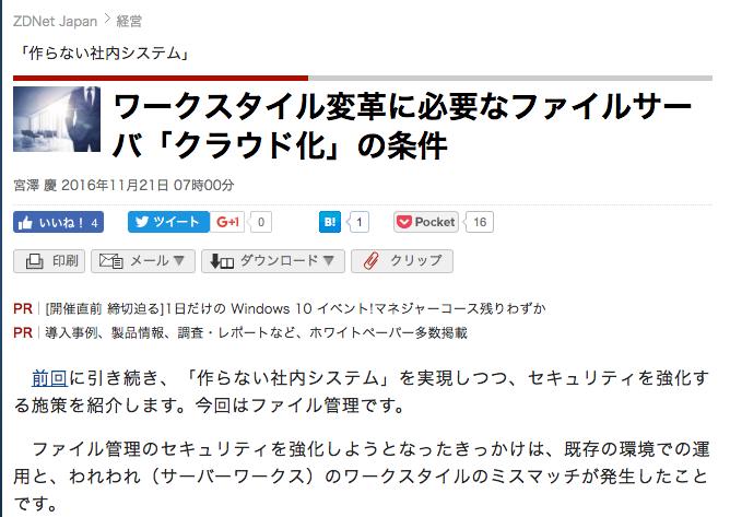 ZDNet Japanに「作らない社内システム」についての連載、3回目ファイル共有に関する記事が掲載されました