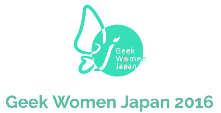 【東京】Geek Women Japan 2016のスポンサーをいたします