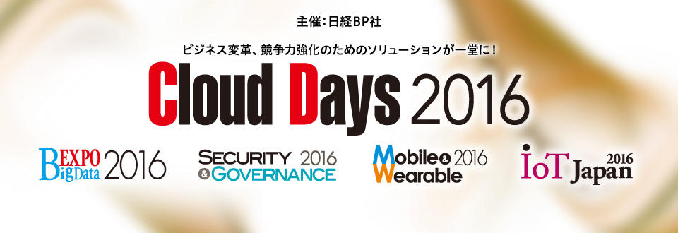 【東京】Cloud Days 秋にAWSと協賛で出展いたします