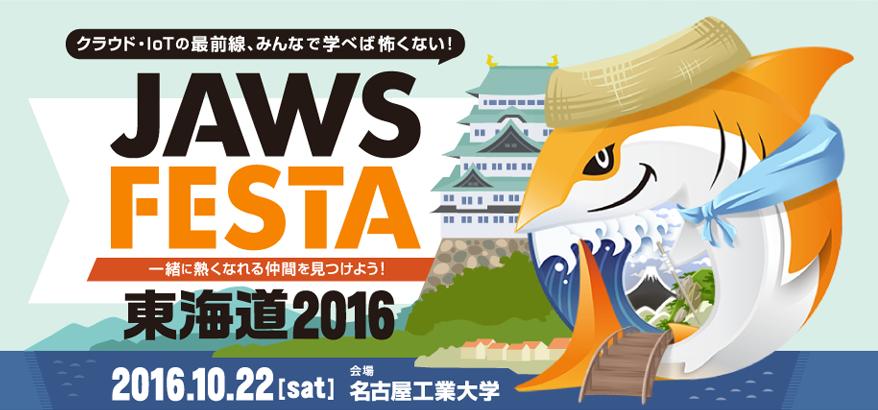 【東海】サーバーワークスメンバーがJAWS FESTAで登壇します!
