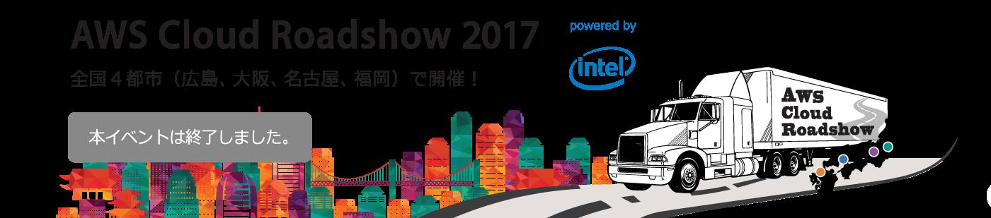 Cloud Roadshow 2016にAWS運用自動化サービス「Cloud Automator」を出展します