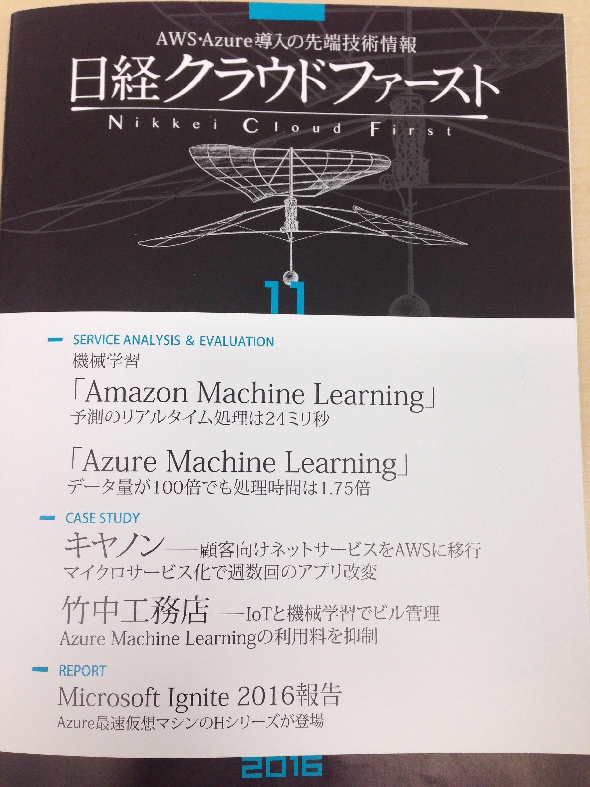 10月20日発売の日経クラウドファースト11月号にサーバーワークスエンジニアが寄稿しました!