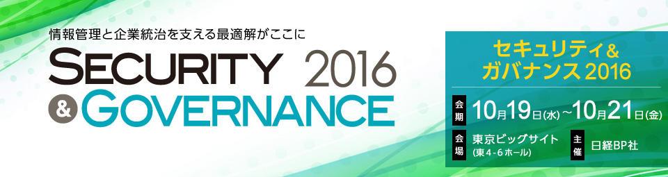 【東京】ITproEXPO セキュリティ&ガバナンス展でOneLoginを出展します!