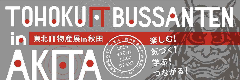 【東北】東北IT物産展2016秋田にスポンサーとして参加いたします!
