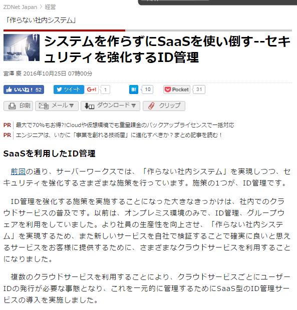 ZDNet Japanに「作らない社内システム」についての連載、2回目が掲載されました