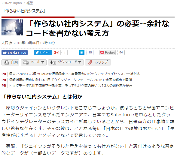 ZDNet Japanに「作らない社内システム」についての連載が開始されました