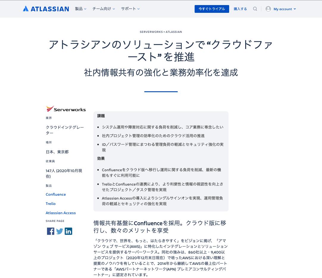 Atlassian社のサイトに弊社の事例が掲載されました