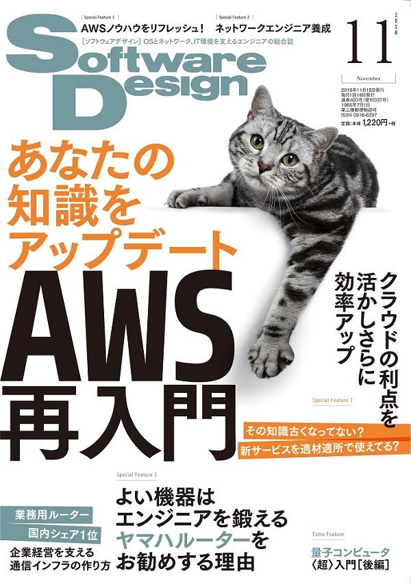 Software Design 2018年11月号にAWS CloudFormationによる環境構築自動化の記事が掲載されました