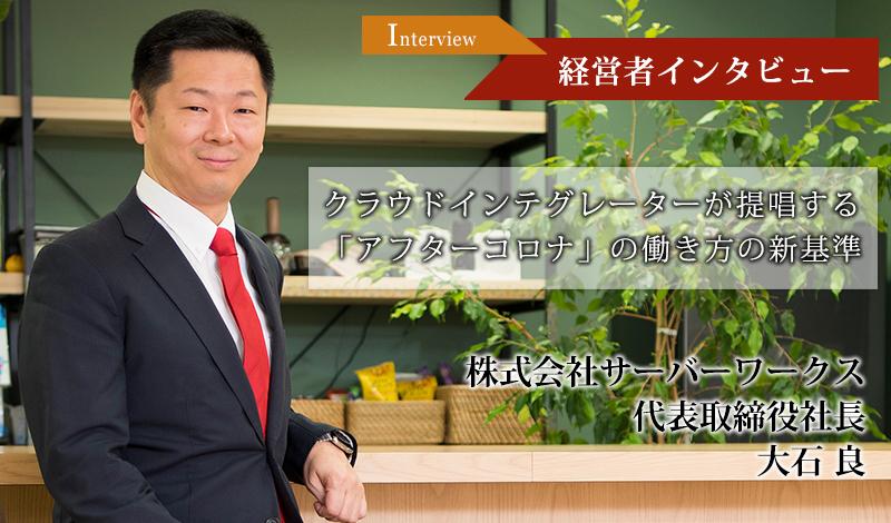 「社長名鑑」に当社代表取締役社長 大石のインタビューが掲載されました