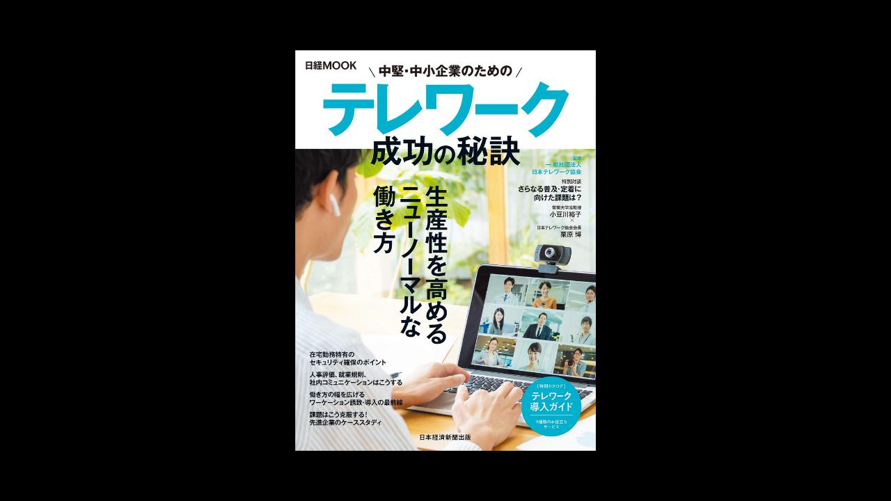 「日経ムック 中堅・中小企業のためのテレワーク 成功の秘訣」に当社が掲載されました