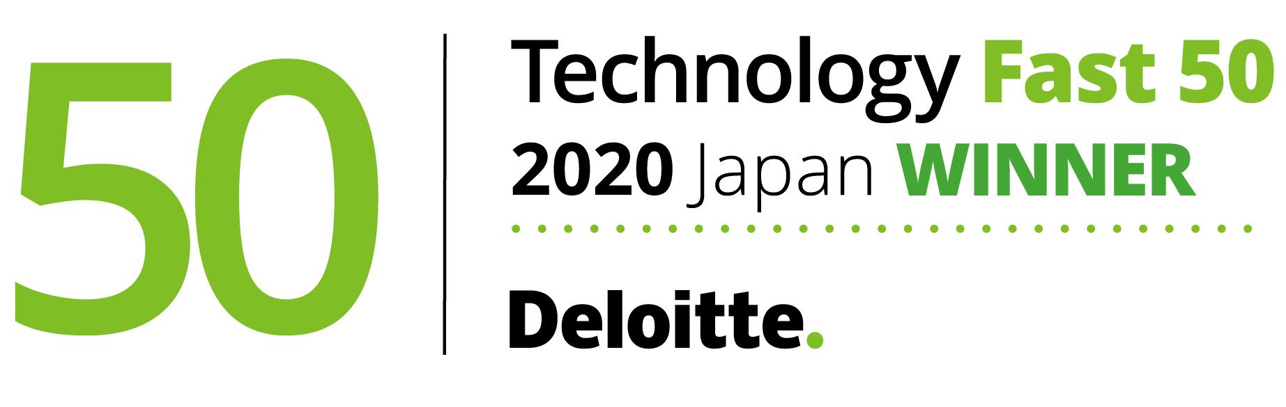 サーバーワークス、収益に基づく成長率のランキング「2020年日本テクノロジーFast 50」で23位を受賞