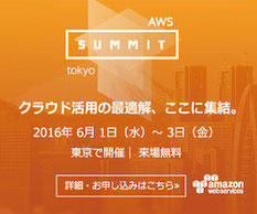 サーバーワークスはAWS Summit Tokyo 2016に出展します