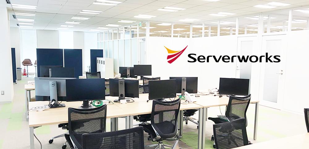 サーバーワークス、西日本エリアでのクラウド事業拡大のため大阪オフィスを増床