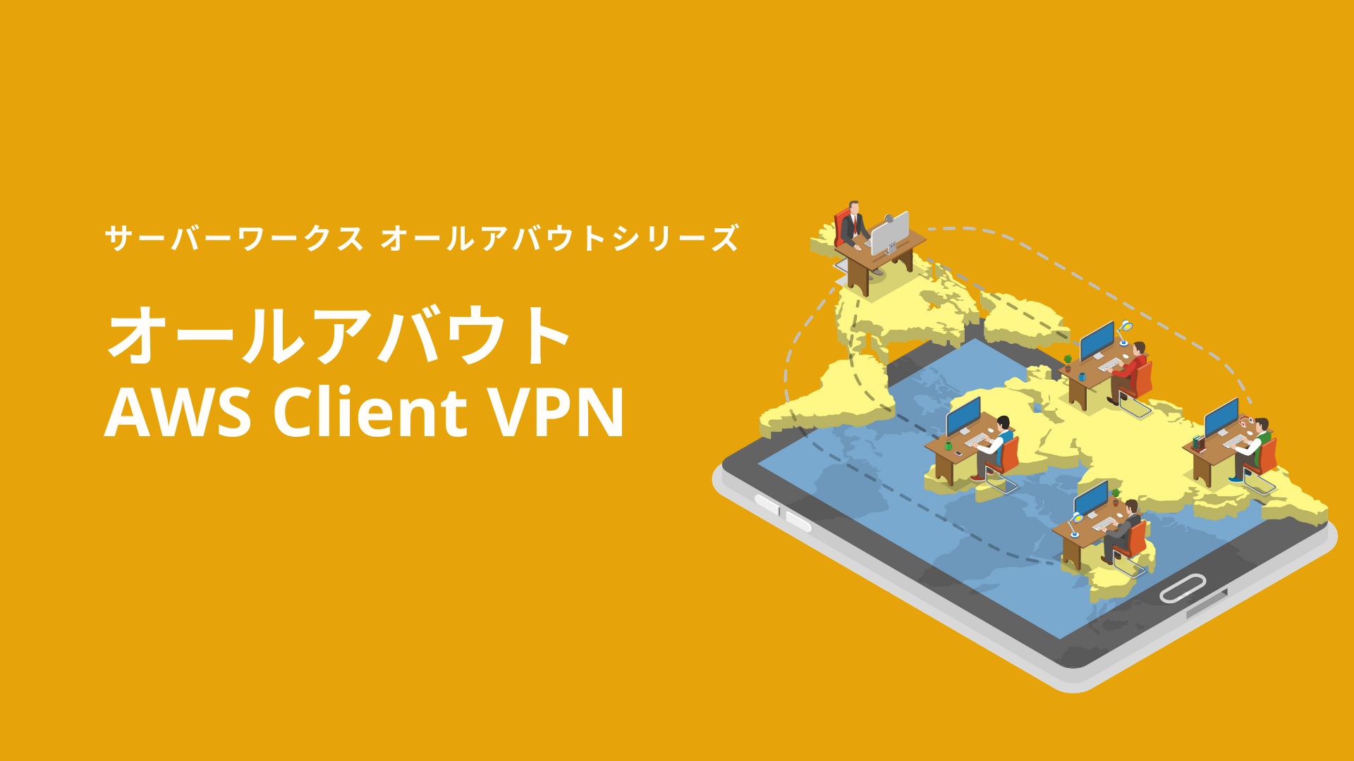 サーバーワークス、リモートアクセス環境を迅速に整備できる「AWS Client VPN」についてのホワイトペーパーを公開