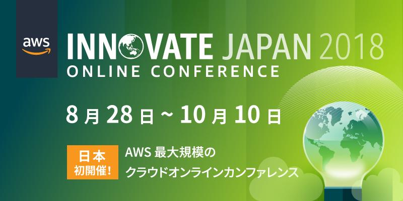 日本初開催の大規模オンラインカンファレンス「AWS Innovate Japan 2018」内「Virtual Summit Osaka」にて出展いたします