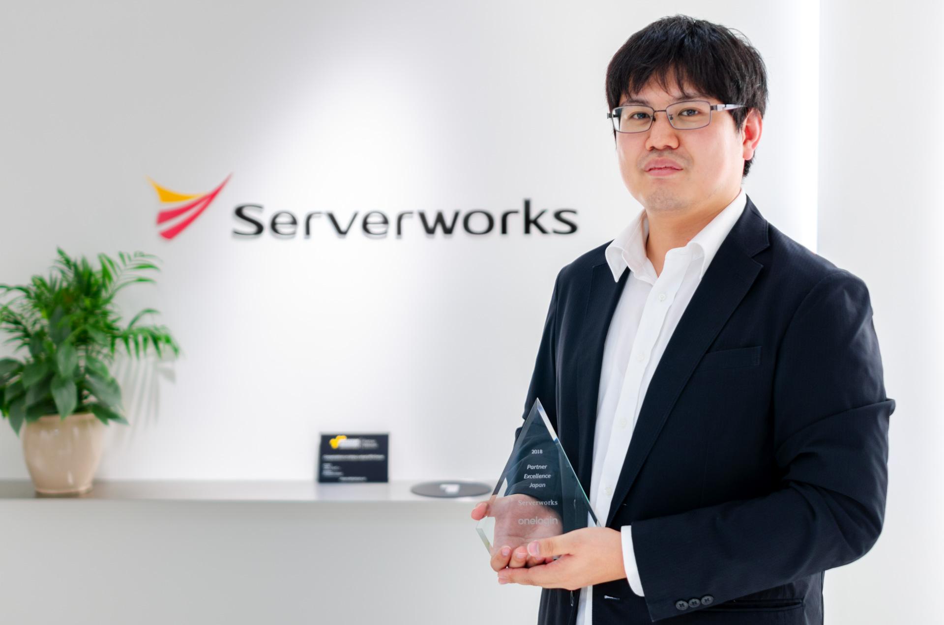 サーバーワークス、OneLogin社より 「Partner Excellence」を受賞