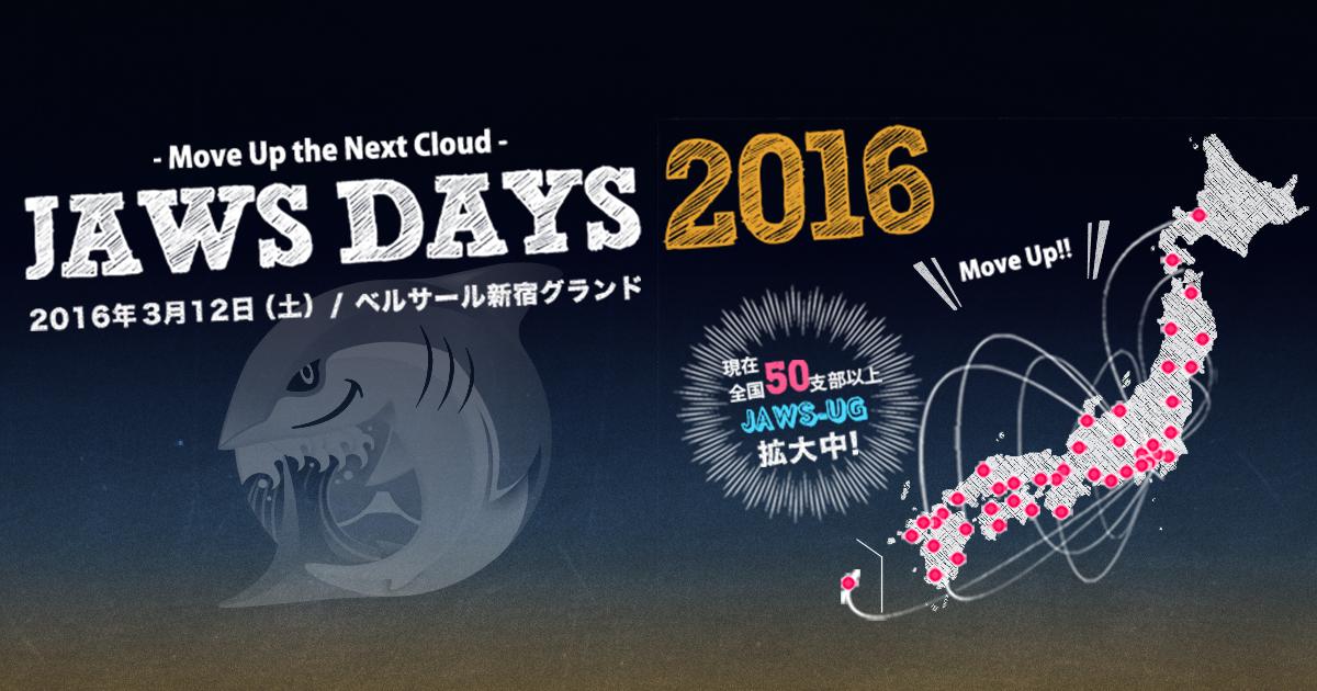 【東京】3/12 「JAWS DAYS 2016」メインサポーターとして応援します!