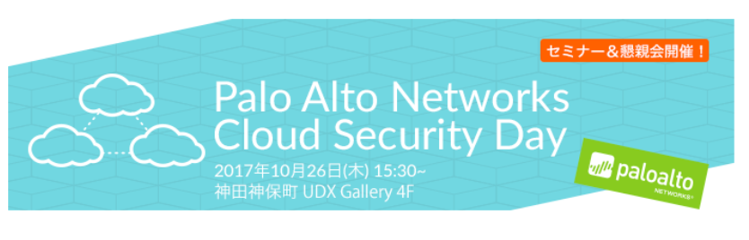 Palo-Alto-Networks-Cloud-Security-Seminar.png